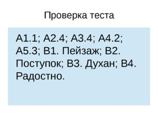 Проверка теста  А1.1; А2.4; А3.4; А4.2; А5.3; В1. Пейзаж; В2. Поступок; В3.
