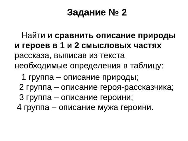 Задание № 2 Найти и сравнить описание природы и героев в 1 и 2 смысловых част...
