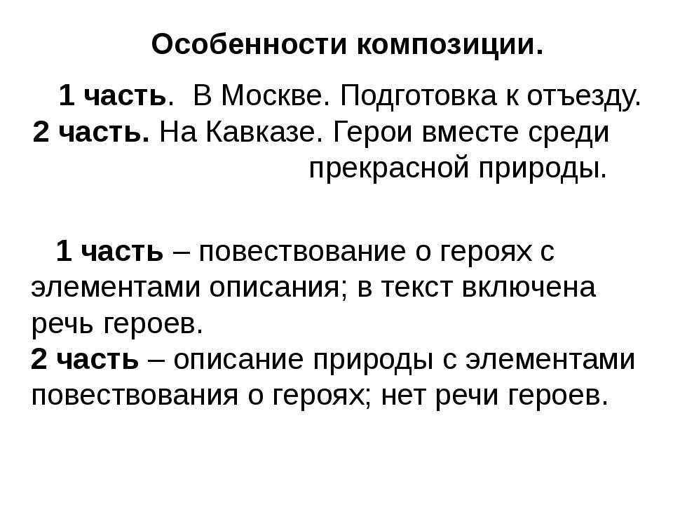 Особенности композиции. 1 часть. В Москве. Подготовка к отъезду. 2 часть. На...