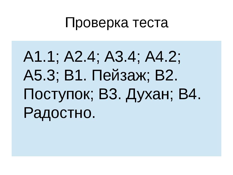 Проверка теста  А1.1; А2.4; А3.4; А4.2; А5.3; В1. Пейзаж; В2. Поступок; В3....