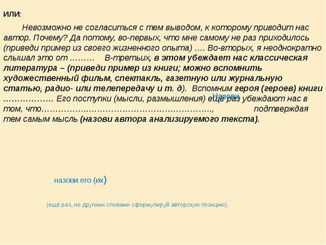 ИЛИ: Невозможно не согласиться с тем выводом, к которому приводит нас автор....