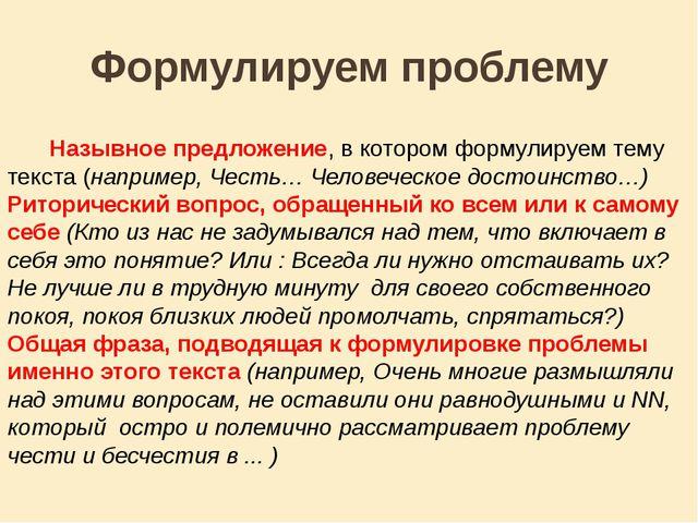 Формулируем проблему Назывное предложение, в котором формулируем тему текста...