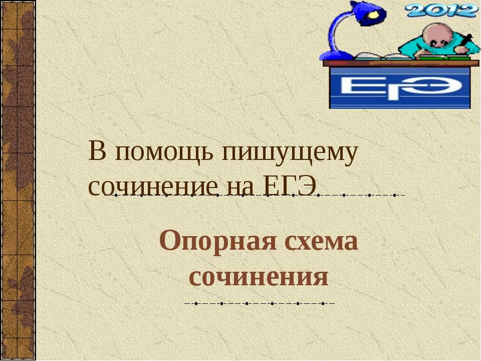 В помощь пишущему сочинение на ЕГЭ Опорная схема сочинения