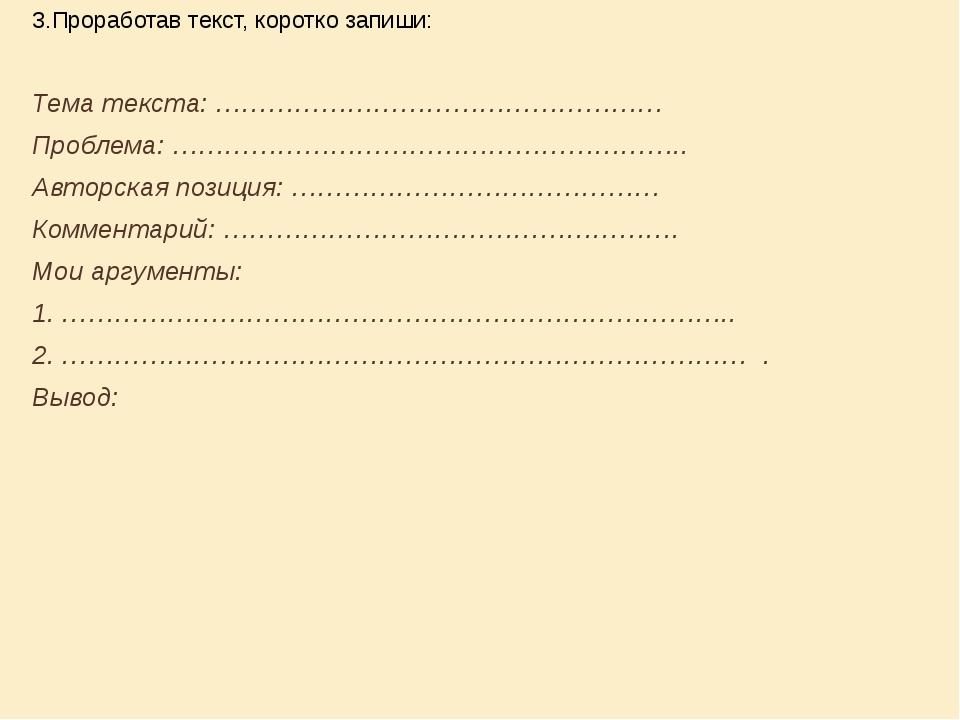 3.Проработав текст, коротко запиши: Тема текста: …………………………………………… Проблема:...