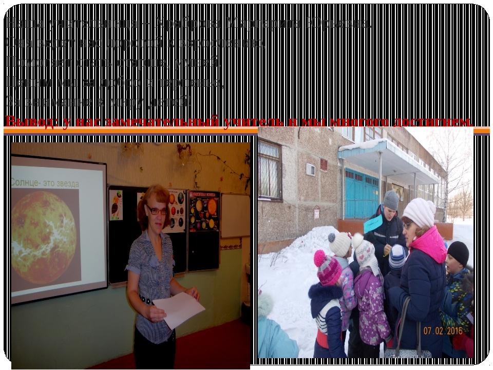 Наша учительница – Храброва Маргарита Юрьевна. Она ведет нас дорогой к взрос...