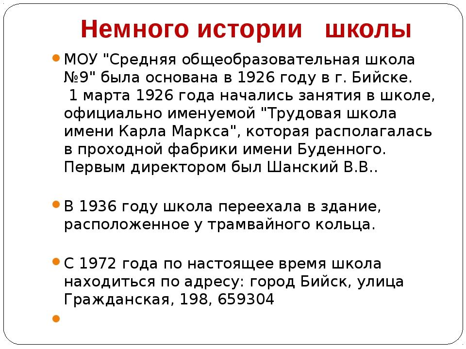 """Немного истории школы МОУ """"Средняя общеобразовательная школа №9"""" была основа..."""