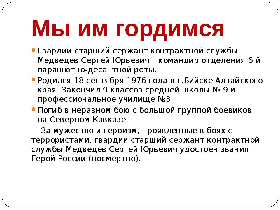 Мы им гордимся Гвардии старший сержант контрактной службы Медведев Сергей Юр...