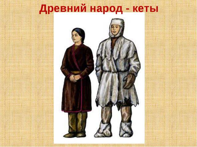 Древний народ - кеты
