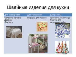 Швейные изделия для кухни Для сервировкиДля украшенияДля работы Салфетки из