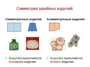 Симметрия швейных изделий. Симметричные изделия Выкройка выполняется половинк