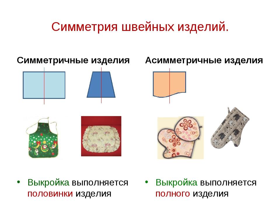 Симметрия швейных изделий. Симметричные изделия Выкройка выполняется половинк...