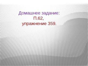 Домашнее задание: П.62, упражнение 359.