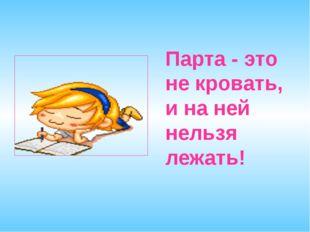 Парта - это не кровать, и на ней нельзя лежать!