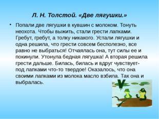 Л. Н. Толстой. «Две лягушки.» Попали две лягушки в кувшин с молоком. Тонуть н