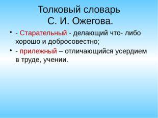 Толковый словарь С. И. Ожегова. - Старательный - делающий что- либо хорошо и
