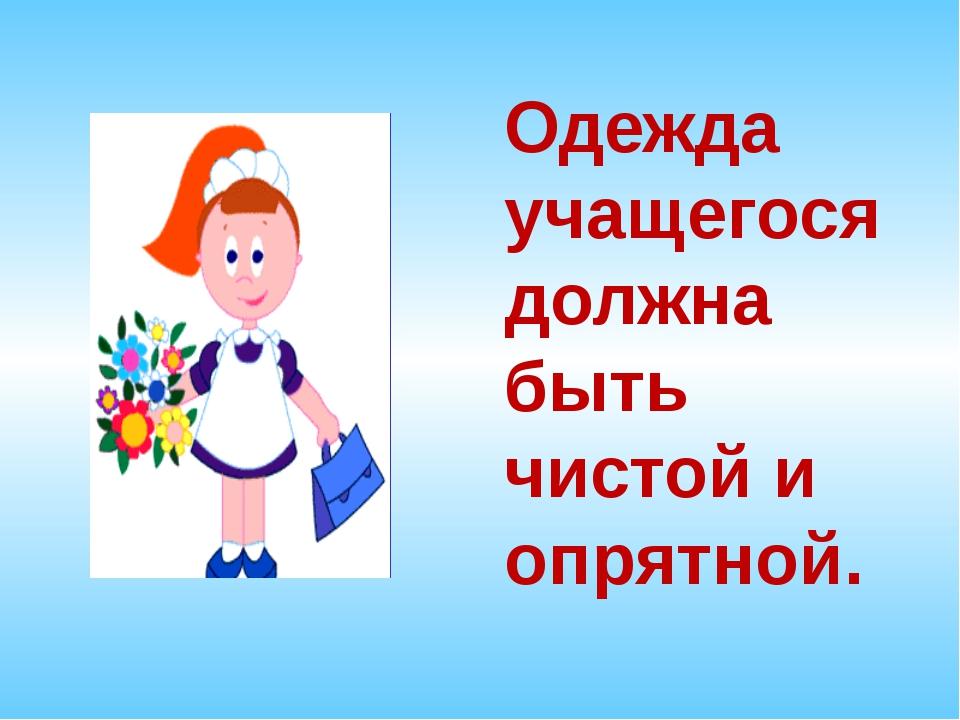 Одежда учащегося должна быть чистой и опрятной.