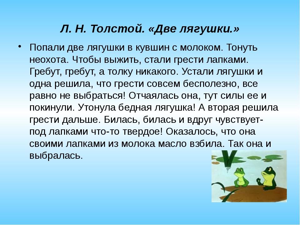 Л. Н. Толстой. «Две лягушки.» Попали две лягушки в кувшин с молоком. Тонуть н...