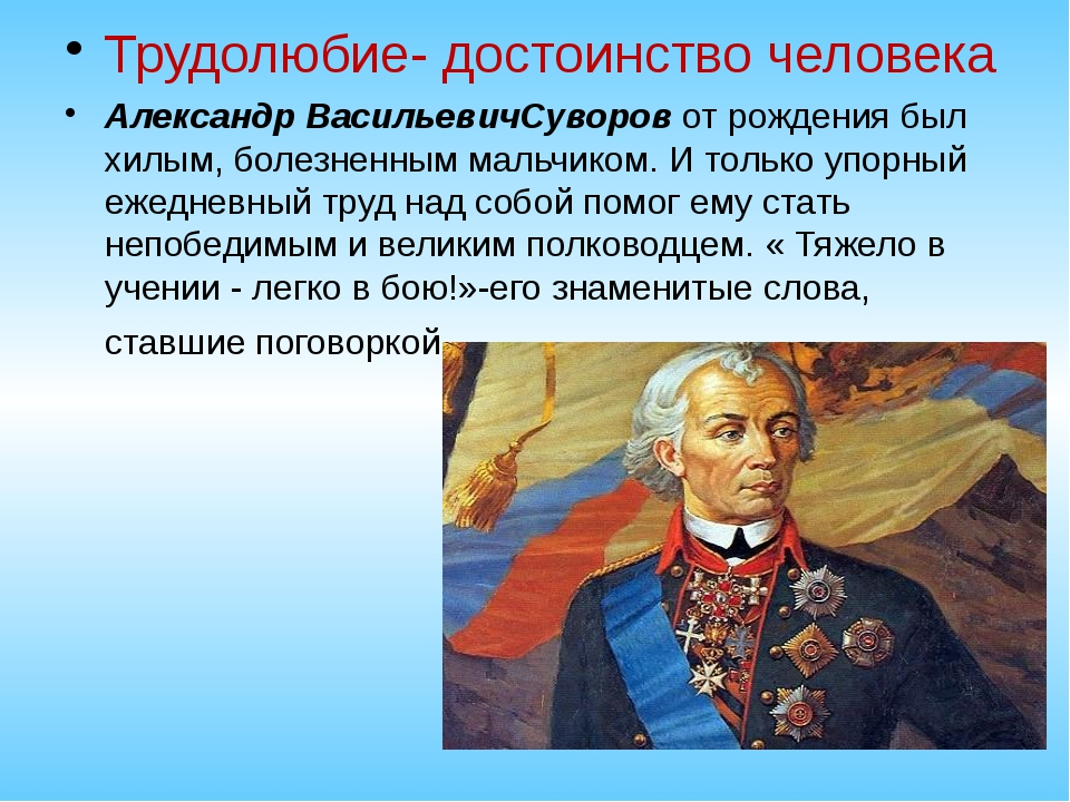 Трудолюбие- достоинство человека Александр ВасильевичСуворов от рождения был...
