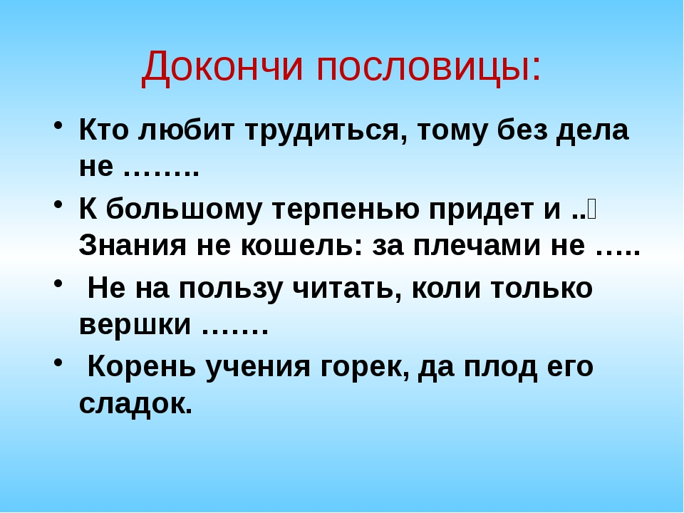 Докончи пословицы: Кто любит трудиться, тому без дела не …….. К большому терп...