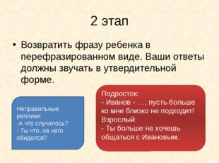 2 этап Возвратить фразу ребенка в перефразированном виде. Ваши ответы должны