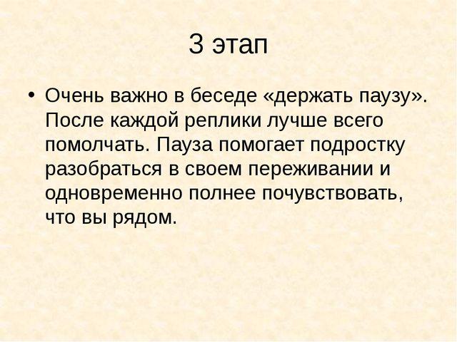 3 этап Очень важно в беседе «держать паузу». После каждой реплики лучше всего...