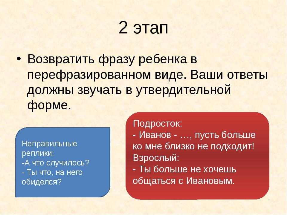 2 этап Возвратить фразу ребенка в перефразированном виде. Ваши ответы должны...