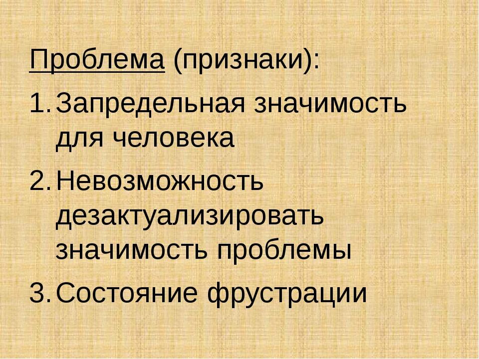 Проблема (признаки): Запредельная значимость для человека Невозможность деза...