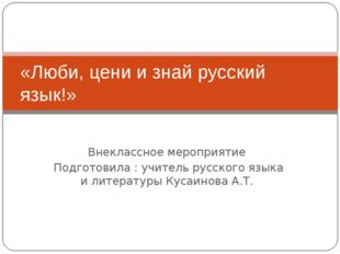 Внеклассное мероприятие Подготовила : учитель русского языка и литературы Кус