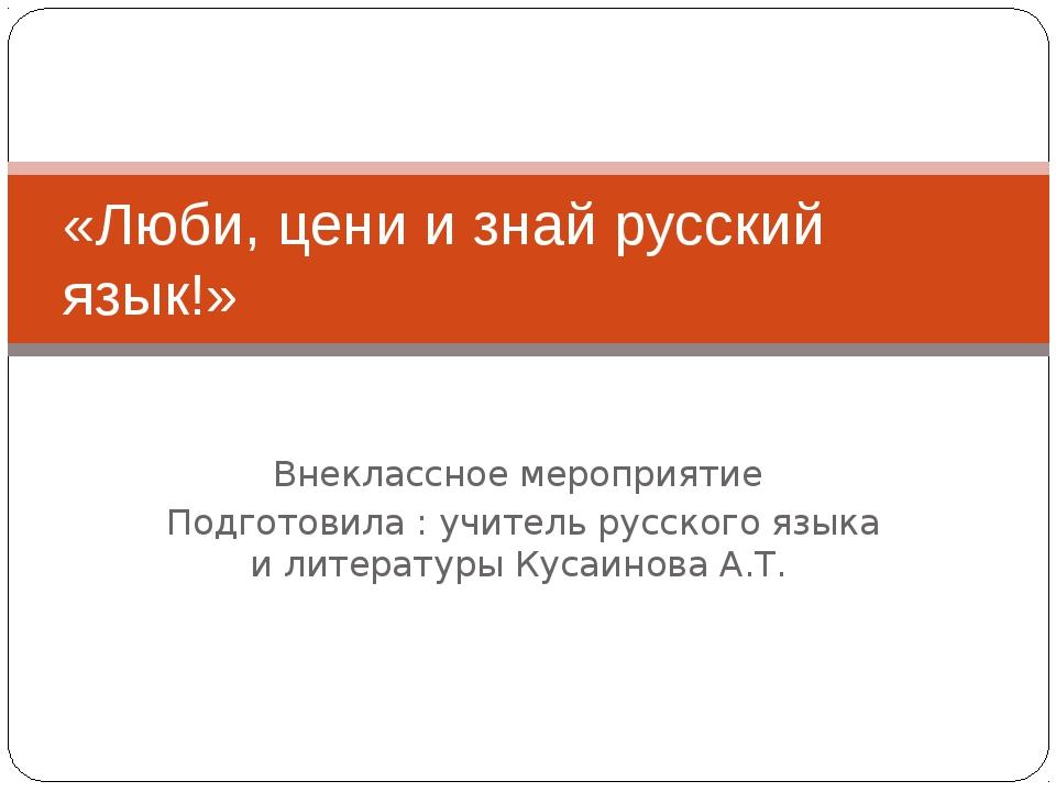 Внеклассное мероприятие Подготовила : учитель русского языка и литературы Кус...
