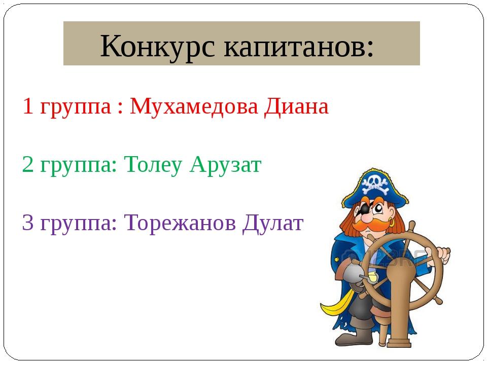Конкурс капитанов: 1 группа : Мухамедова Диана 2 группа: Толеу Арузат 3 групп...