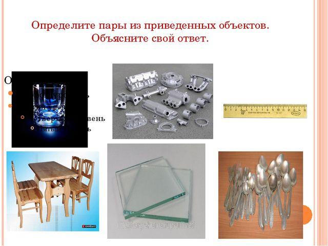 Определите пары из приведенных объектов. Объясните свой ответ.
