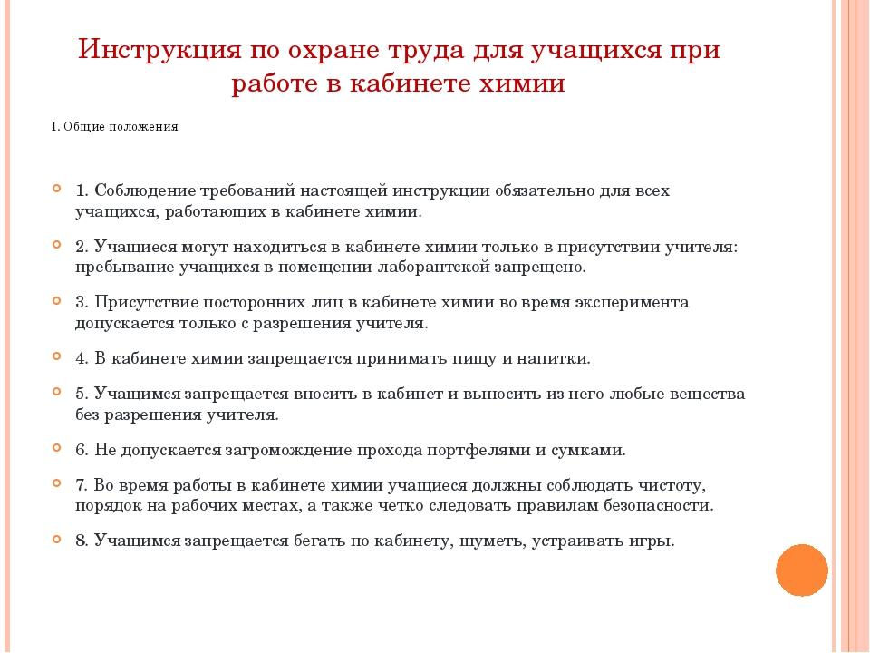 Инструкция по охране труда для учащихся при работе в кабинете химии I. Общие...