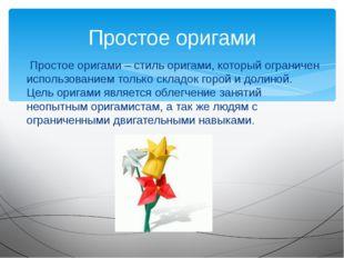 Простое оригами – стиль оригами, который ограничен использованием только скл