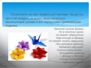 Посмотрите на лист бумаги для оригами. Вроде бы простой квадрат, но всего ли
