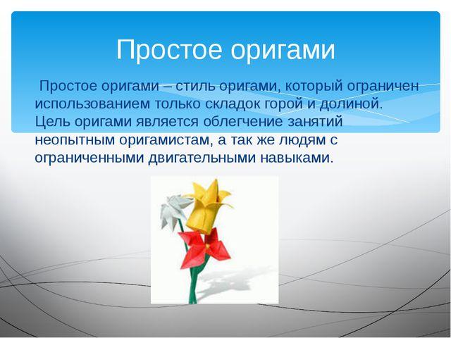 Простое оригами – стиль оригами, который ограничен использованием только скл...