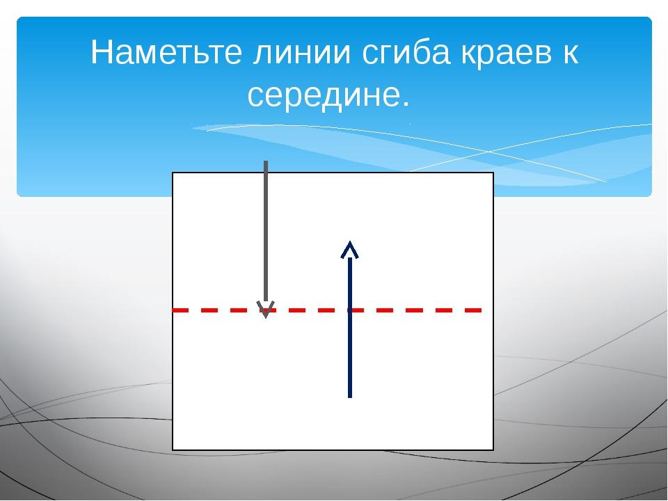 Наметьте линии сгиба краев к середине.