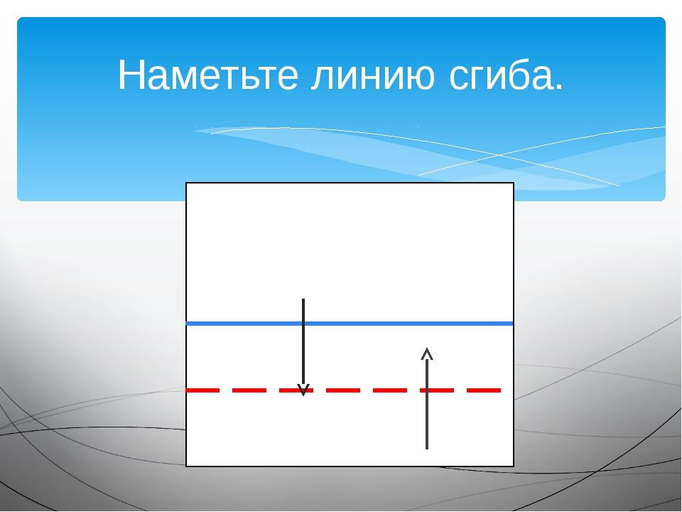 Наметьте линию сгиба.