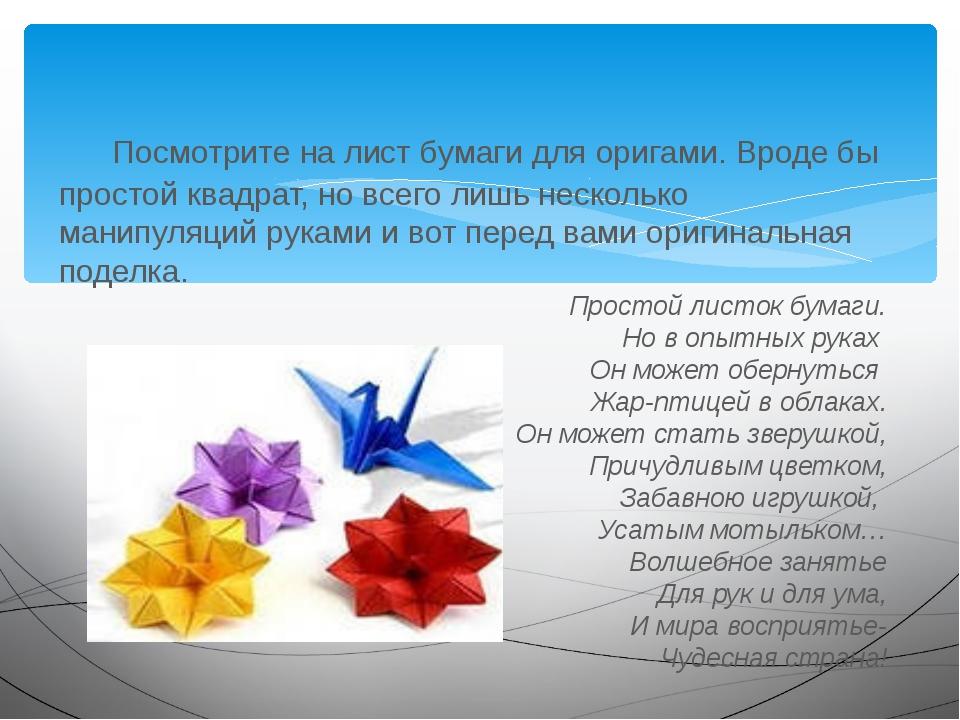 Посмотрите на лист бумаги для оригами. Вроде бы простой квадрат, но всего ли...