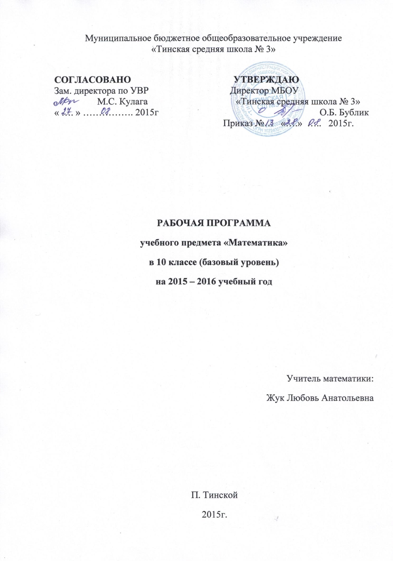 D:\Новая папка (2)\CCI12102015_0003.JPG