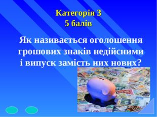Категорія 3 5 балів Як називається оголошення грошових знаків недійсними і ви