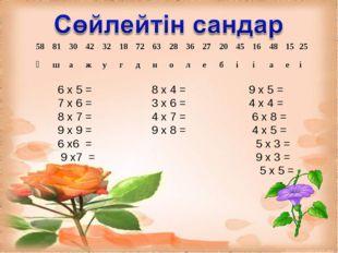 6 х 5 = 8 х 4 = 9 х 5 = 7 х 6 = 3 х 6 = 4 х 4 = 8 х 7 = 4 х 7 = 6 х 8 = 9 х 9