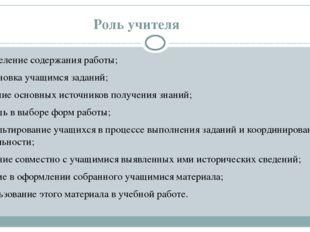 Роль учителя определение содержания работы; постановка учащимся заданий; ука