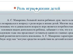 А. С. Макаренко, большой знаток ребячьих душ, часто в своих трудах возвращал