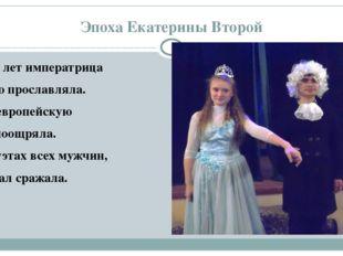 Эпоха Екатерины Второй Много лет императрица Россию прославляла. Моду европе