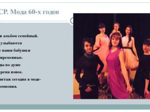СССР. Мода 60-х годов Загляни в альбом семейный. Там нам улыбаются Молодые н