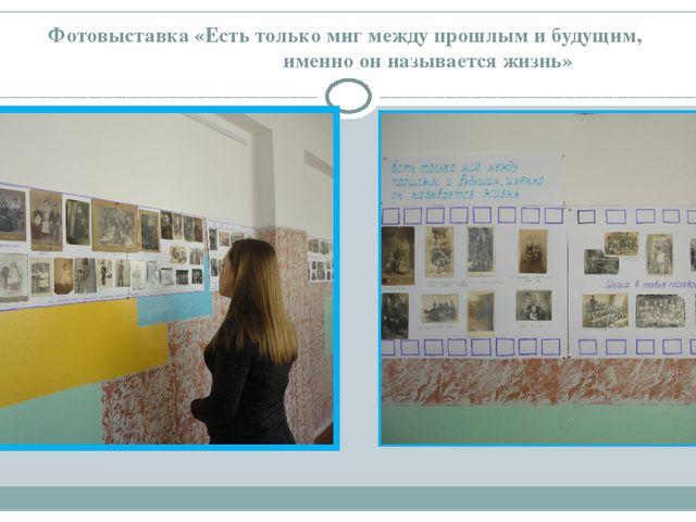 Фотовыставка «Есть только миг между прошлым и будущим, именно он называется ж...