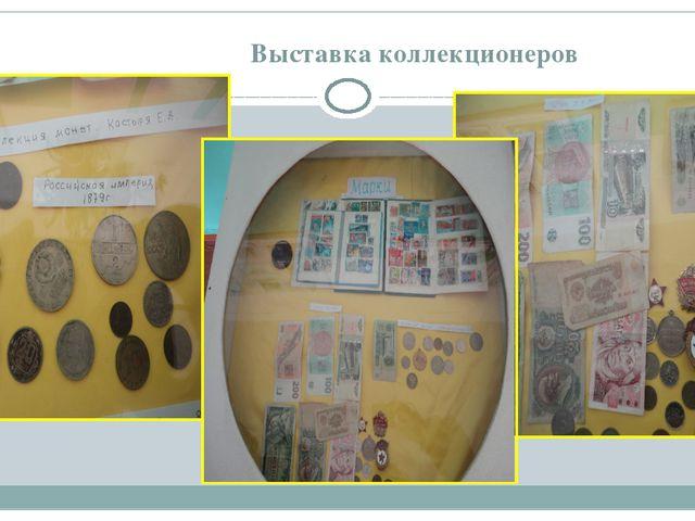 Выставка коллекционеров