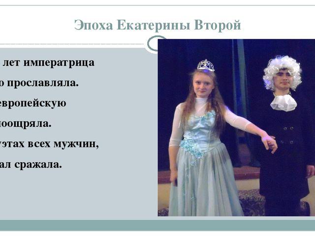 Эпоха Екатерины Второй Много лет императрица Россию прославляла. Моду европе...