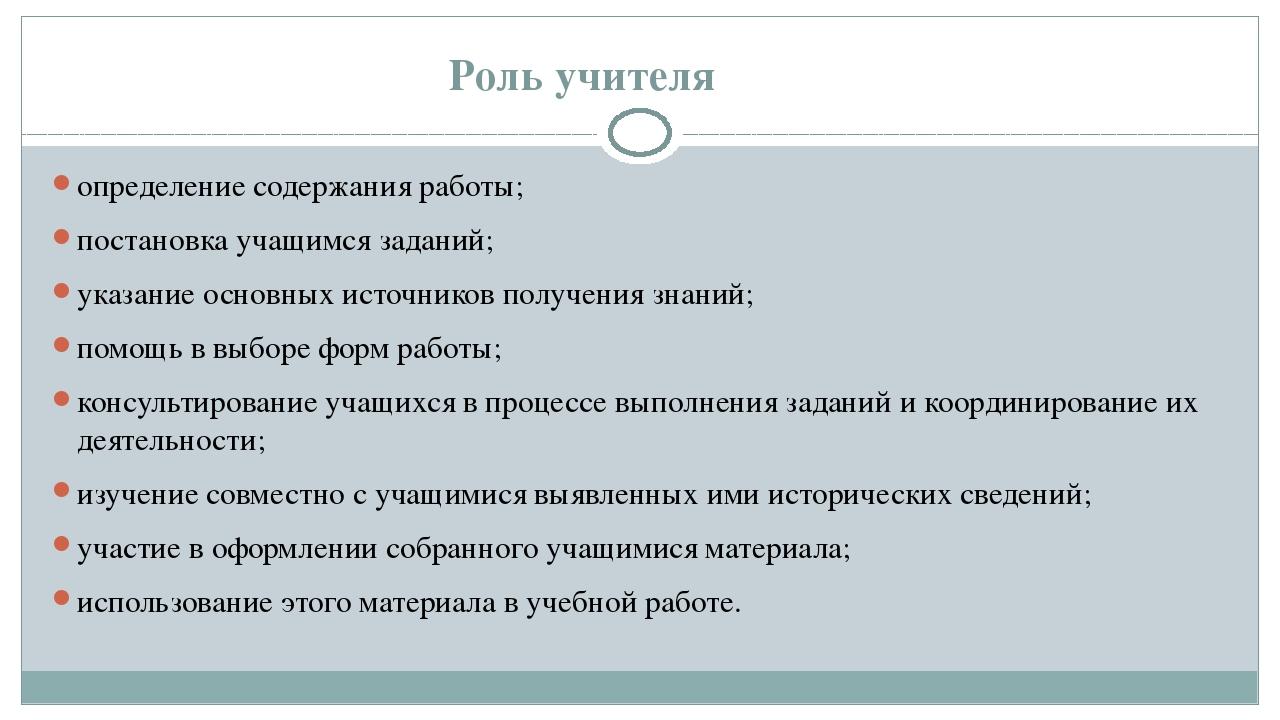 Роль учителя определение содержания работы; постановка учащимся заданий; ука...