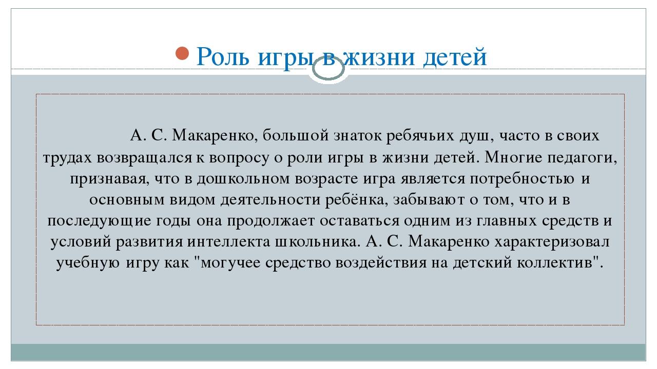 А. С. Макаренко, большой знаток ребячьих душ, часто в своих трудах возвращал...